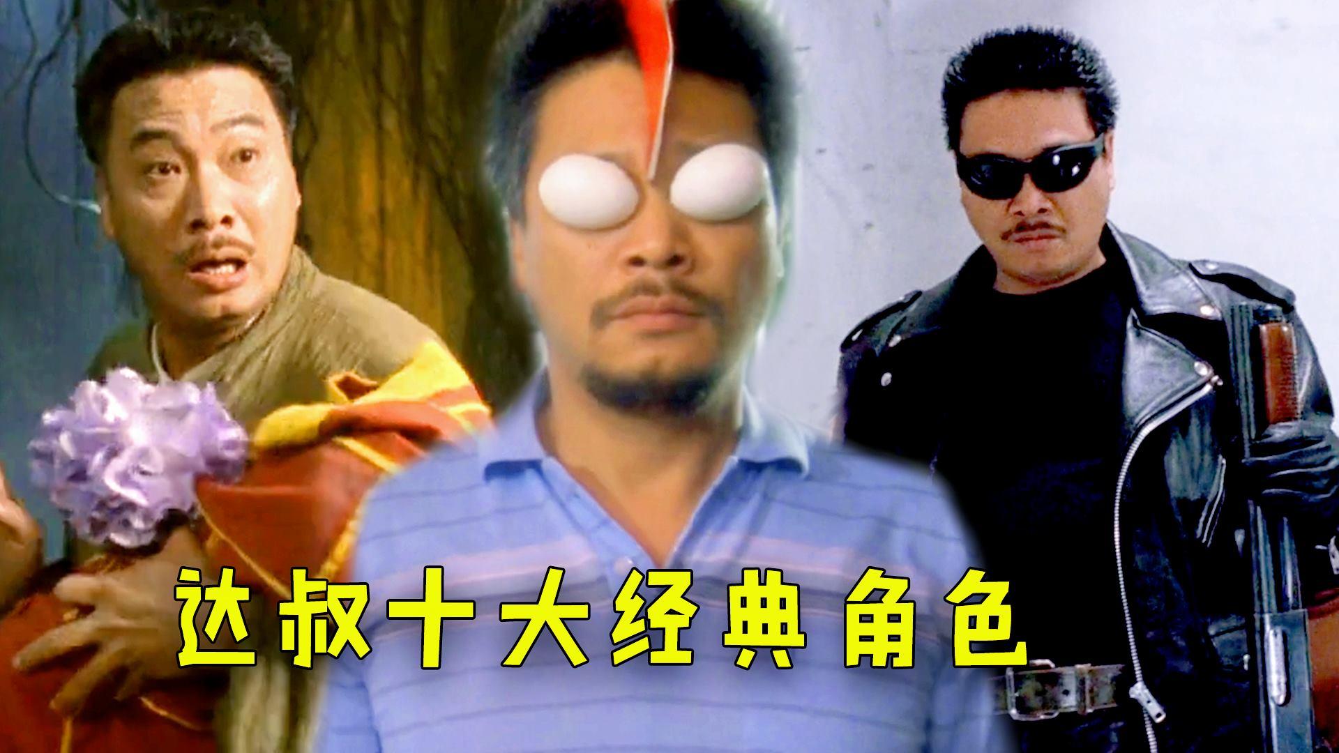 吴孟达最经典的10大角色,哪个你印象最深?