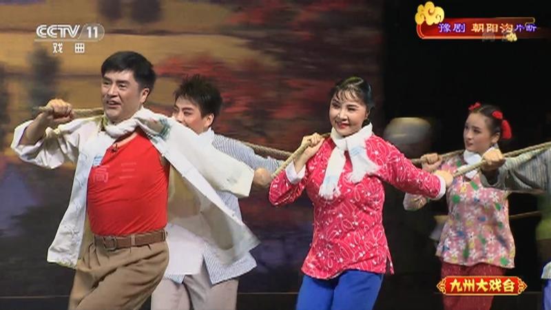 《九州大戏台》 20210804 豫剧《朝阳沟》片断