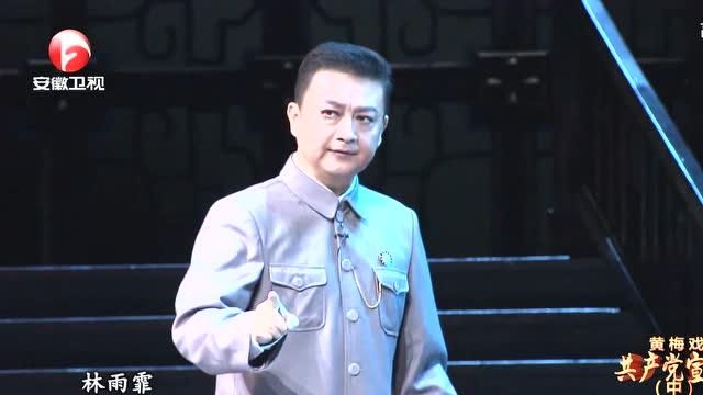 黄梅戏 共产党宣言(中)