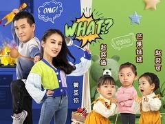 """黄圣依杨子演技PK爆笑还原《葫芦娃》 崩溃带娃上演""""炸厨房""""实录"""