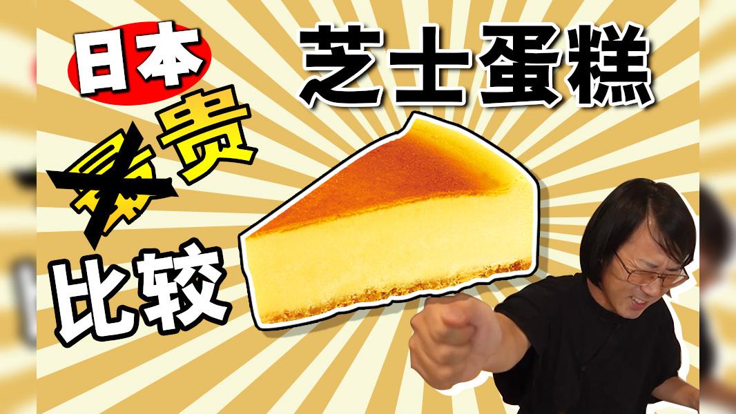 200块一斤的芝士蛋糕冰激凌?在日本超级难买!