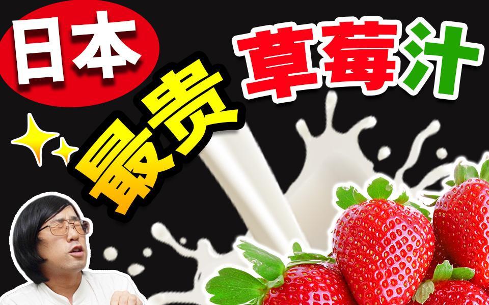 1公斤草莓榨出300毫升液体!日本最贵草莓汁味道果然...【绅士一分钟】