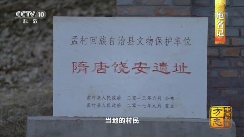 《中国影像方志》 第785集 河北孟村篇