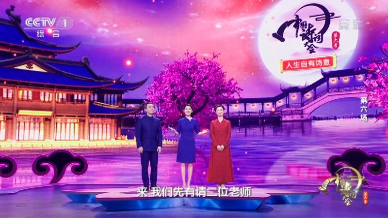 《中国诗词大会》第六季 第六场 20210403