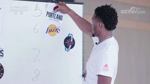 [NBA最前线]20190816 暑期特别节目 专访米切尔