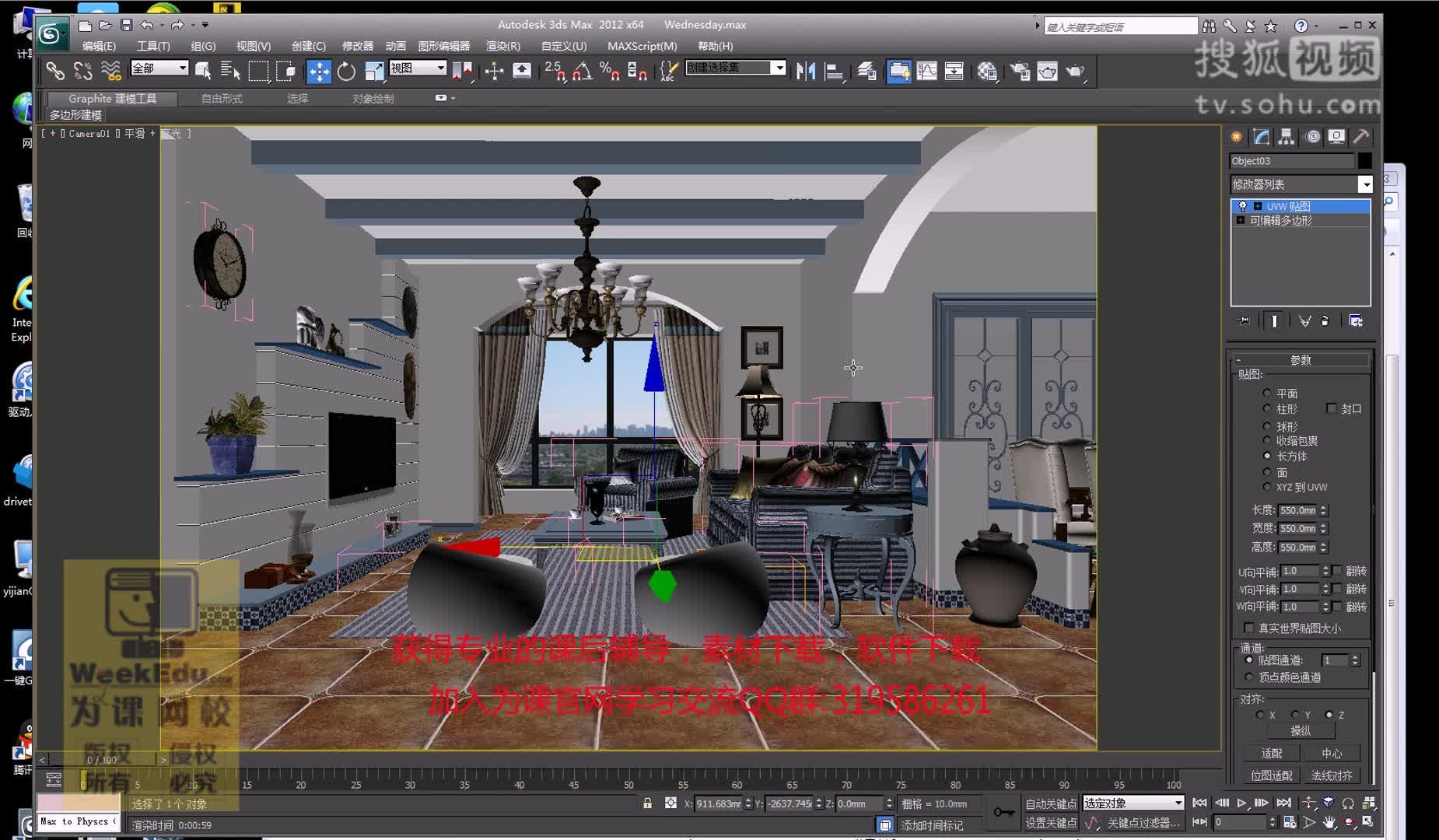 3dmax教程室内设计教程