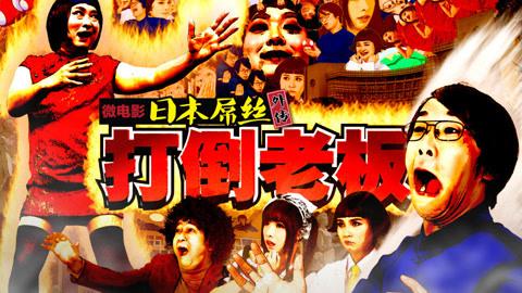 山下的微电影日本屌丝外传《打倒老板》(2015)