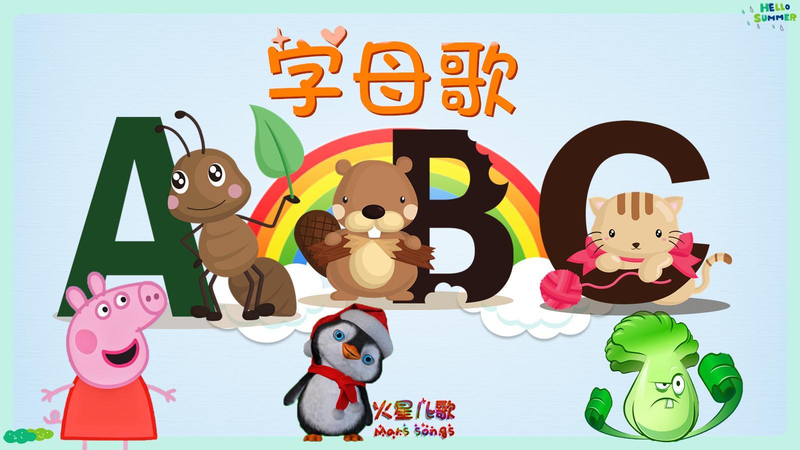 abc 字母儿歌 动物版