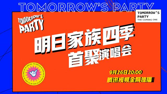 明日家族四季聚首演唱会