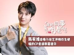 陈宥维自曝与徐艺洋吻戏生硬 嗑的CP是胡歌霍建华