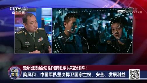 《今日关注》 20191021 聚焦北京香山论坛 维护国际秩序 共筑亚太和平!
