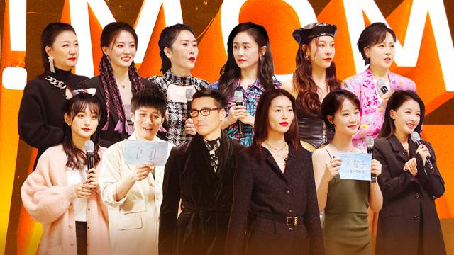 第2期:刘芸妈妈自曝年龄震惊众人