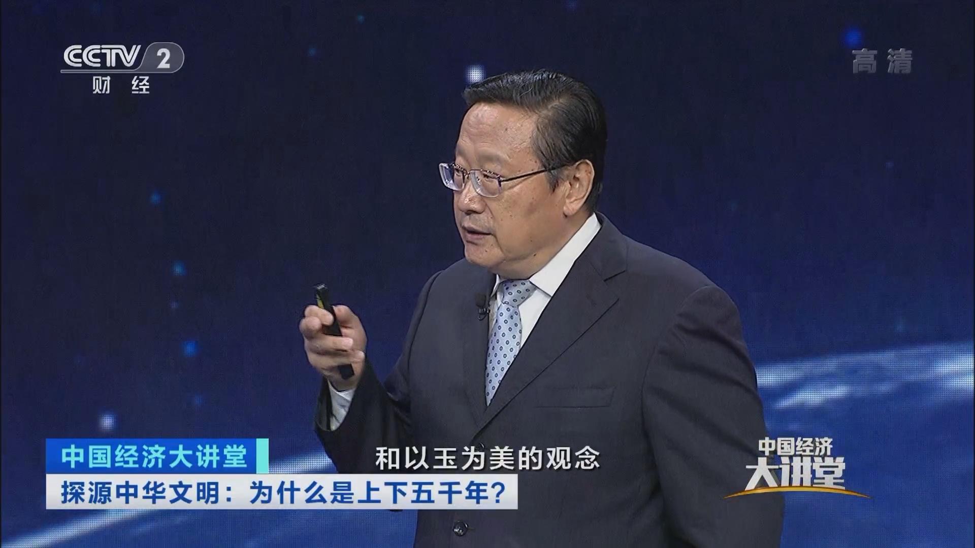 《中国经济大讲堂》 20211017 探源中华文明:为什么是上下五千年?