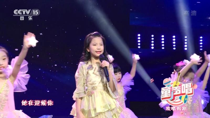 《童声唱》 20210220 欢唱假期