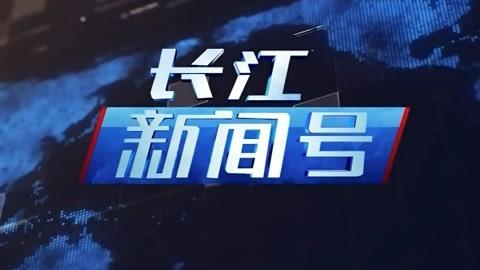 长江新闻号20210513