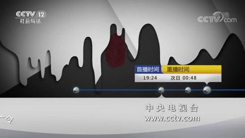 """《一线》 20190901 凌晨来""""客""""/逃亡兄弟"""