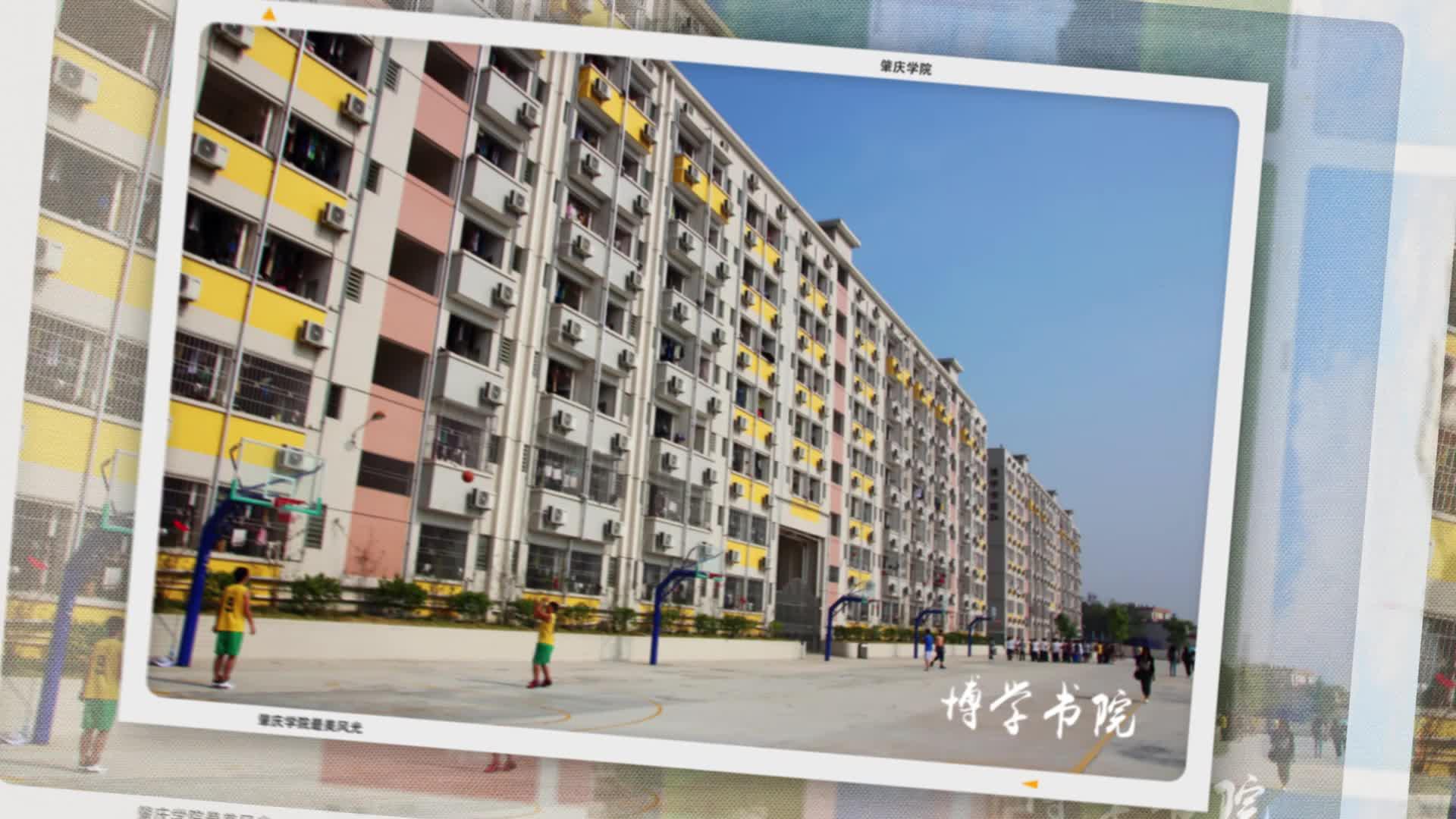 肇庆学院20108最新校园风光