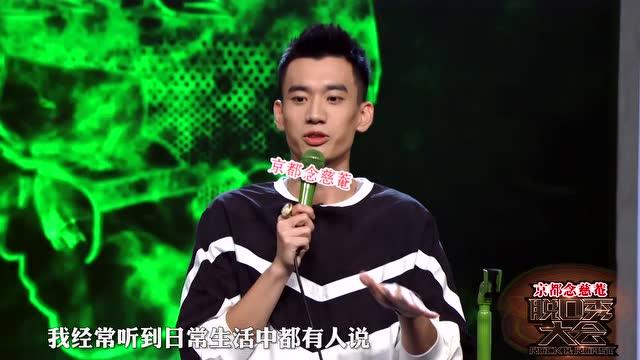 第12期:MC热狗爆笑调侃吴亦凡