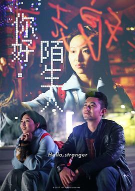你好陌生人 中国大陆版