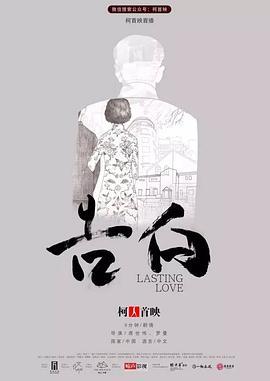 告白(2017)