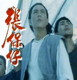 张保仔(1988)