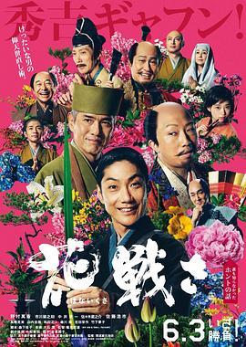 花战 (2017)