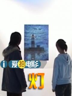 灯(2007)