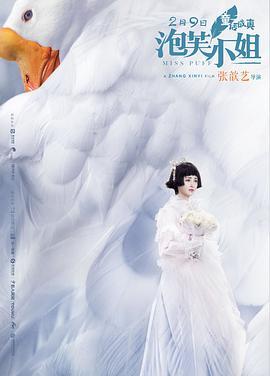 泡芙小姐(2017)