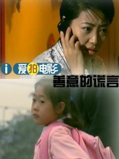 善意的谎言(2008)