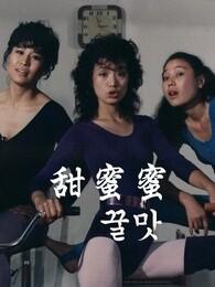 甜蜜蜜(1982)
