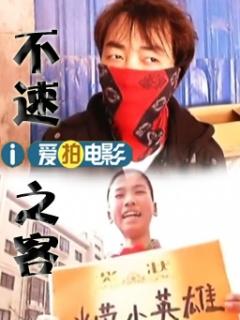 不速之客(2007)