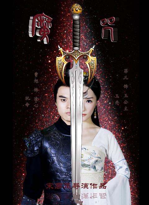 魔咒(2017)