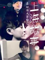 上海故事(2012)