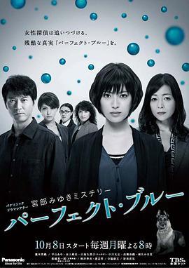 完美的蓝(2012)