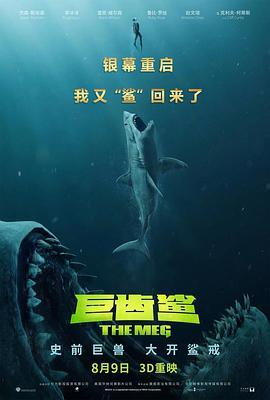 巨齿鲨冒险合集