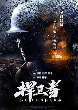 捍卫者(2017)