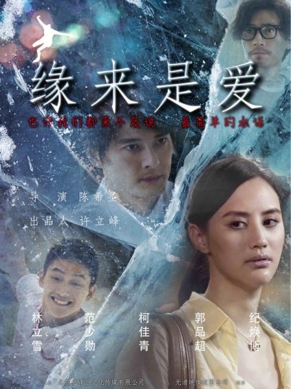缘来是爱(2013)