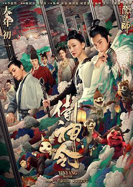 阴阳师(2018)