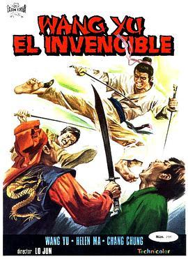 纵横天下(1980)