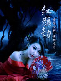 红颜劫(2017)