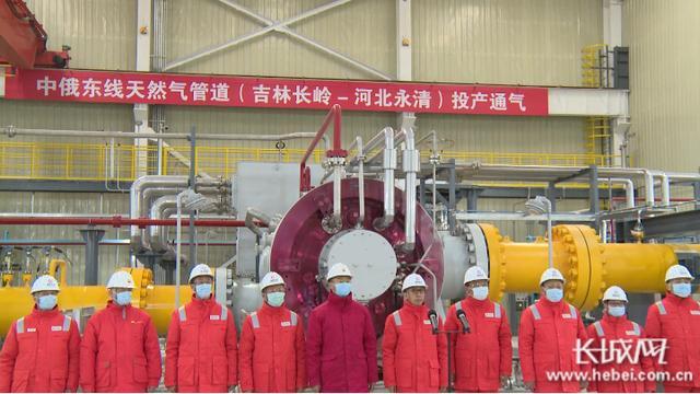 中俄東線天然氣管道中段正式投產 京津冀可用上俄羅斯天然氣