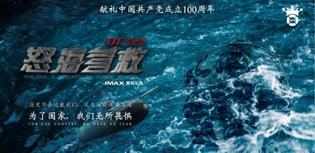 電影《怒海營救》發佈概念海報