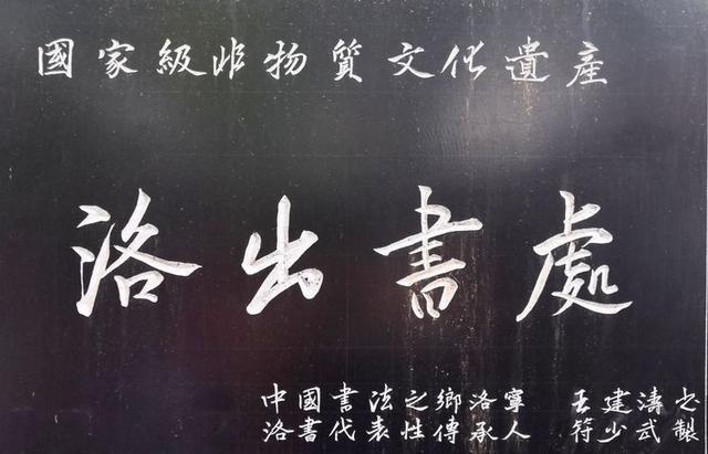 "dnf私服发布网新开服关于""洛出书处""在洛宁的一些文献记载,河南洛阳的小镇有大历史"