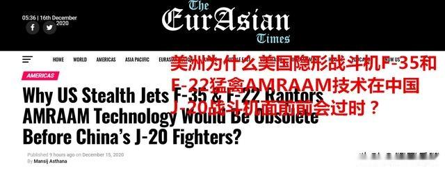 國際媒體:在殲 – 20面前,F – 22和F – 35最依賴的武器或成一擊斃命的弱點