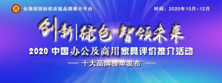 2020中國商用傢具品牌排行榜發佈