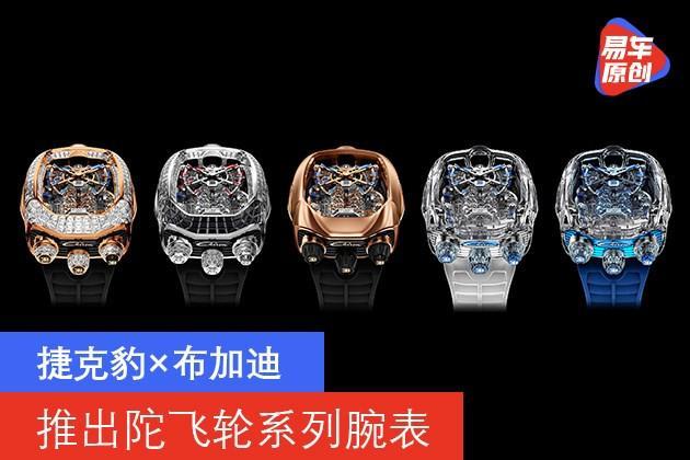 捷克豹×佈加迪 推出陀飛輪系列腕表