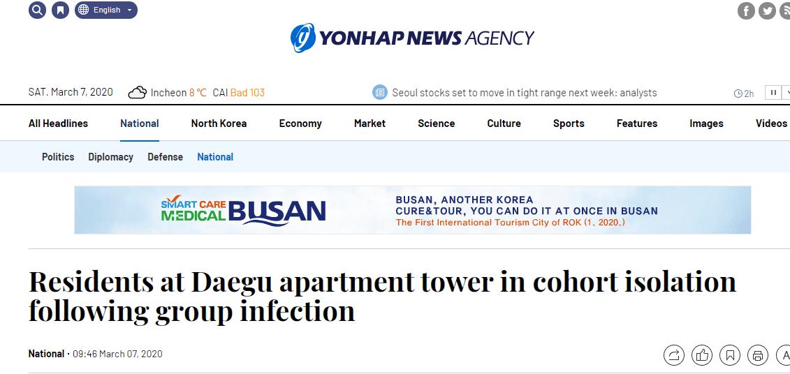 快讯!韩国大邱一公寓46人确诊,大半住户是新天地教会信徒