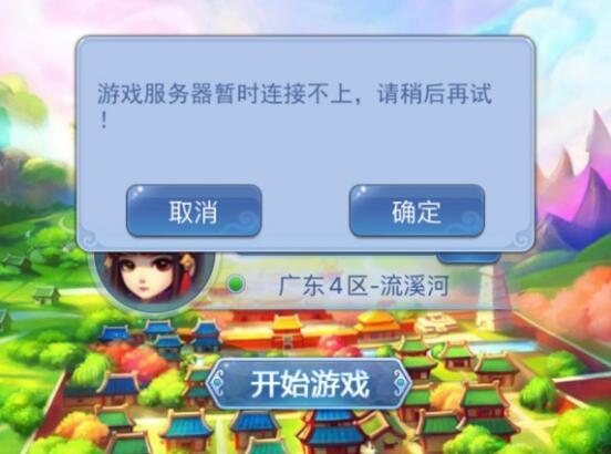 夢幻西遊:周二維護的內容太多,周一公佈時所有服務器都崩潰的
