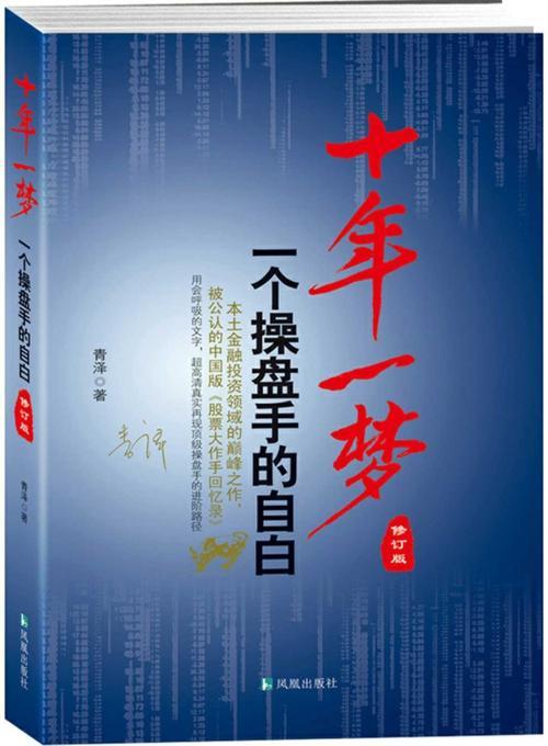 《十年一夢》:期貨人的心聲,交易者必讀的經驗典籍(上篇)