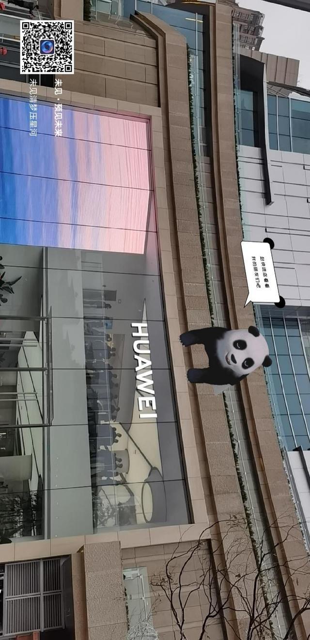 全國首傢!華為熊貓主題旗艦店落戶成都,首創AR新玩法